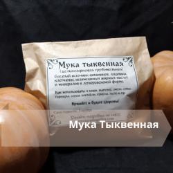 Мука Тыквенная