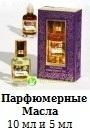 натуральные парфюмерные масла R-expo