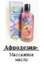 Афродезия массажное масло Сонг оф Индия