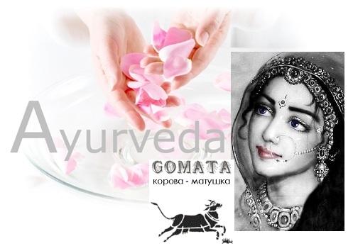 gomata