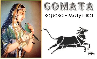 Гомата