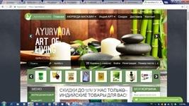 Главная Страница сайта Аюрведических товаров AYURLOKA.RU